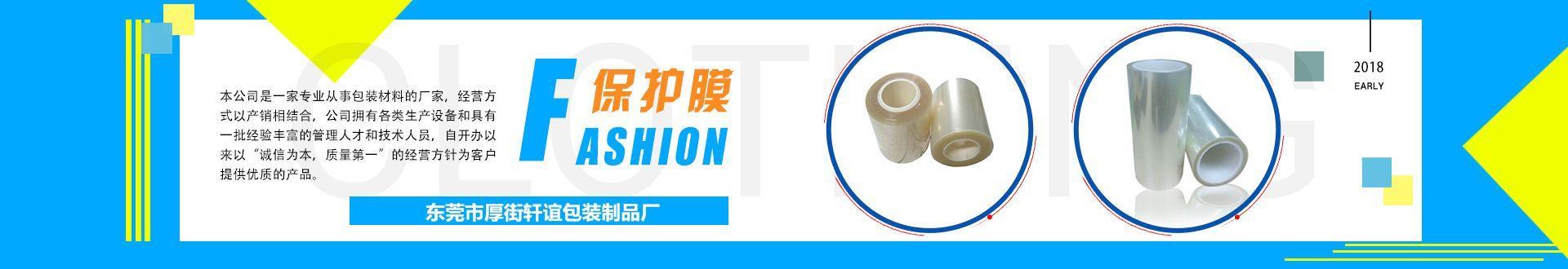 东莞市建达包装材料有限公司