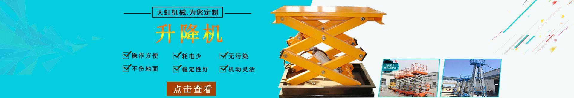 济南天虹机械制造有限公司分公司