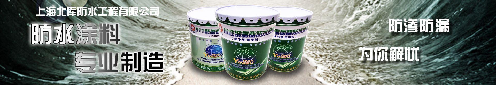 上海森盛北厍防水工程有限公司