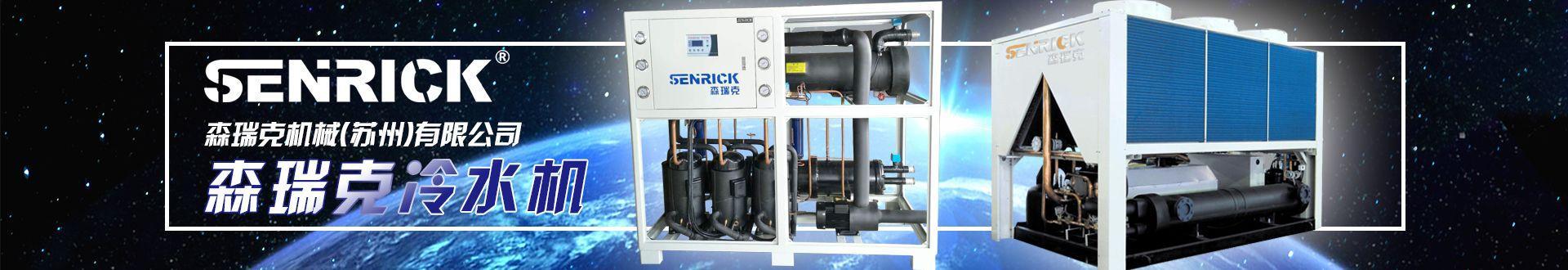 供应冰水机水机 苏州冷水机报价 昆山冷水机价格 张浦冷水机厂家