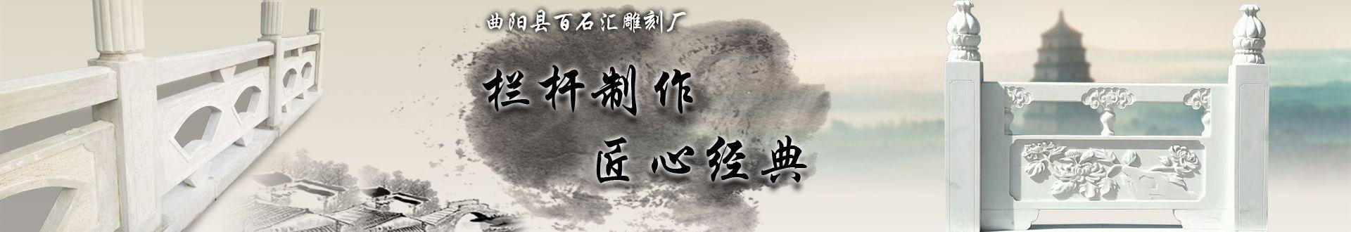 曲阳县百石汇雕刻厂