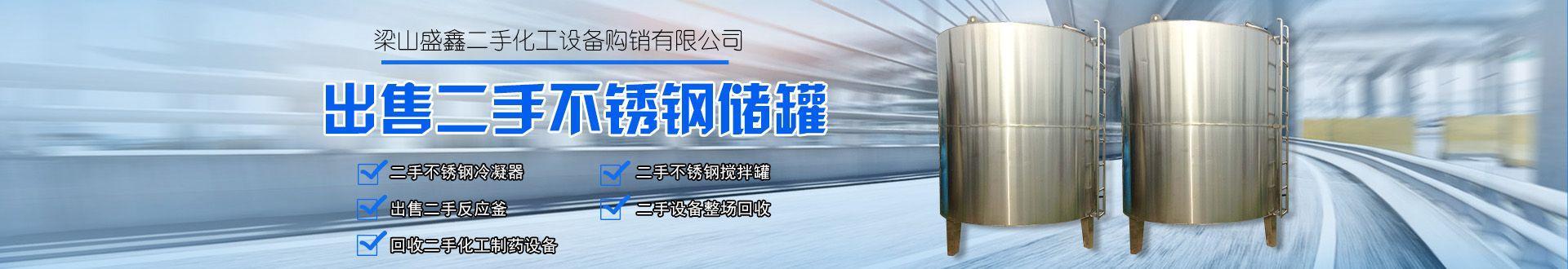 梁山盛鑫二手化工设备购销有限公司