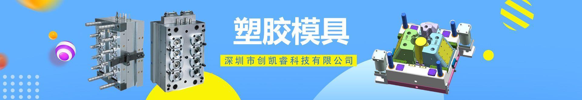 深圳市创凯睿科技有限公司
