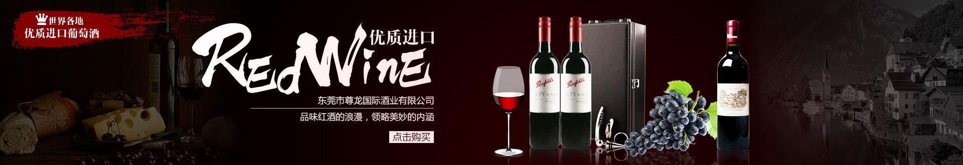 东莞市尊龙国际酒业有限公司