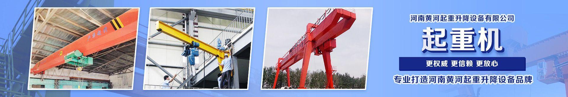河南黄河起重升降设备有限公司