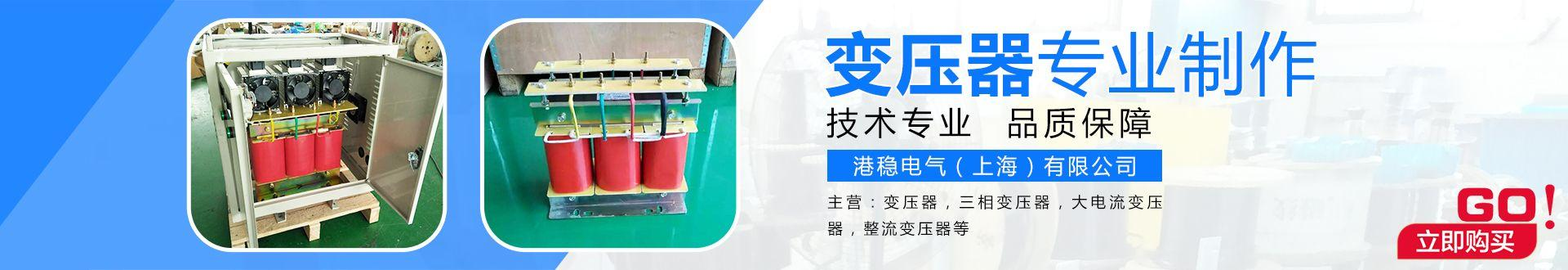 港稳电气(上海)有限公司