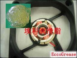 埃科优惠供应微电机润滑脂/仪表润滑脂