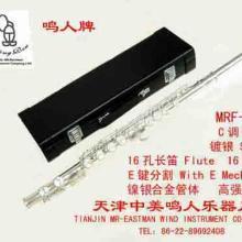 供应乐器------镀银长笛