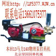 供应本田GX390打药机13马力160物理泵打药机园林机械批发