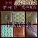 供应皮雕软包背景墙技术
