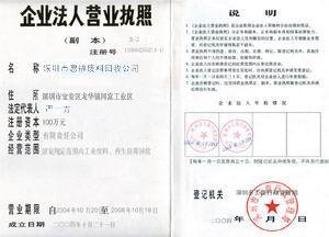 供应深圳高价收购强磁13530113383