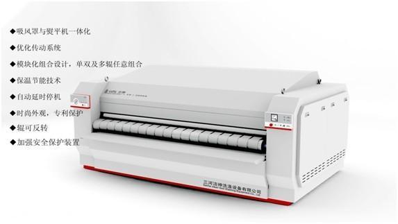 供应熨平机厂家出售,哪里的烫平机更安全,三河洁神洗涤设备有限公司