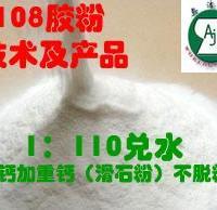 供应 108胶粉配方技术