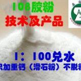 无酰胺拉毛喷浆胶粉