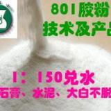 供应无醛环保胶水胶粉