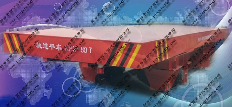 供应KPX-63t蓄电池电动平车百分百机电