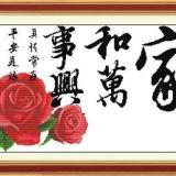 供应家和万事兴十字绣 客厅大画 字画系列印布绣花