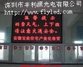 供应LED系列产品/led显示屏尽在丰利源