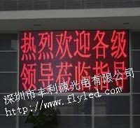 LED系列产品/室内单色led显示屏