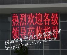 供应LED系列产品/室内单色led显示屏