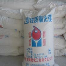 供应工业氧化镁批发