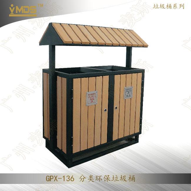 分类垃圾桶简笔画_家具;