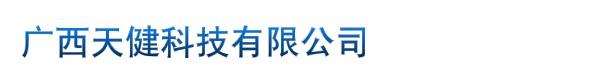 广西天健科技有限公司