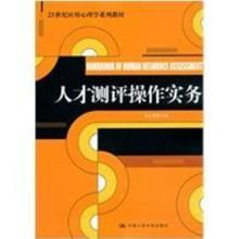 书籍-《人才测评操作实务》
