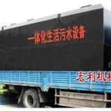 供应生活污水处理设备销售价格