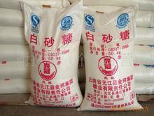 供应渭南白糖期货开户用糖企业保值