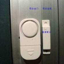 供应小小门磁报警器越洋门磁防盗器独立门窗报警器批发