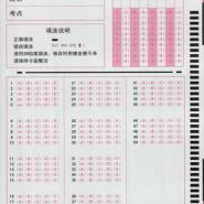 医生考试专用光标阅读机图片