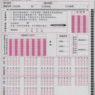 国家职业资格鉴定机读答题卡厂家销图片