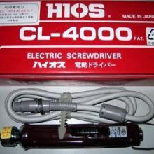 供应电动螺丝刀,日本好握速(HIOS)电动螺丝刀CL-4000