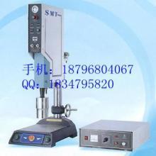 供应安徽超声波塑焊机