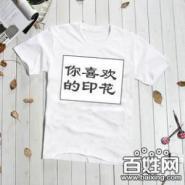 亲手给儿子制作个性T恤衫啦制作T恤图片
