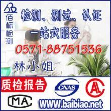 供应BSEN11021996服装用纺织品检测