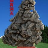 园林景观石 景观石 园林石 园林景观石厂 中国园林石 风景石