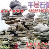 奇石|景观石采购|求购园林景观石|景观置石|自然景观石