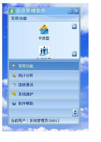 会员管理软件图片/会员管理软件样板图 (2)