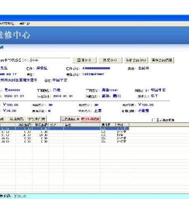 会员管理软件图片/会员管理软件样板图 (4)
