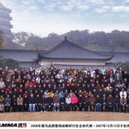 杭州会议合影照活动集体照图片