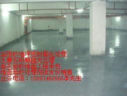 供应浙江地面起砂处理剂图片