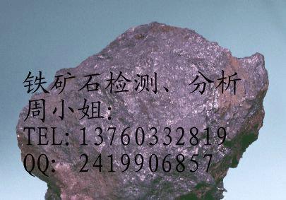 供应铬矿石金属元素检测成分分析