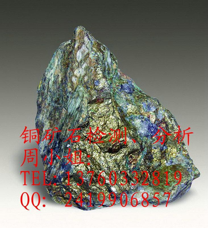 供应衡阳矿铁含量检测试验机构