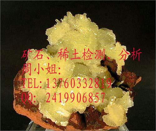供应矿石产品检测分析