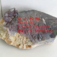 供应硅砂矿鉴定