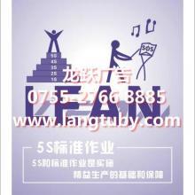 供应上海5S企业文化标语大全/企业精神标语/5S运动宣传海报批发