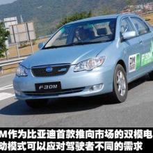供应比亚迪F3DM电动汽车