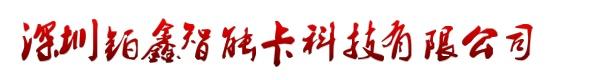 深圳市銆鑫智能卡科技有限公司
